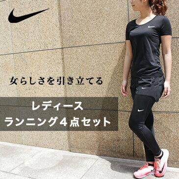 ナイキ ランニングウェア レディース セット 4点 半袖 Tシャツ + パンツ + タイツ + ソックス おしゃれ 初心者 マラソン かわいい NIKE 上下 女性 ジョギング フィットネス スパッツ レギンス 靴下 セットアップ 福袋