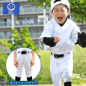 【スリムショートタイプ】野球 ユニフォームパンツ ズボン 下 キッズ ジュニア 少年 練習着 100cm〜160cm 小学生 SMILEDEADBALL スマイルデッドボール あす楽