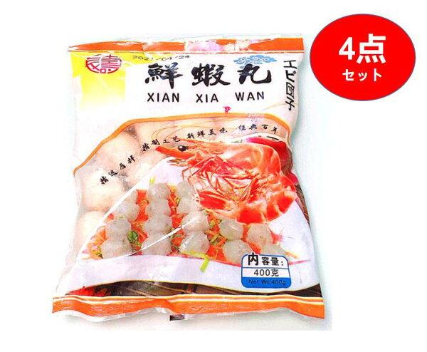 4点セット 鮮蝦丸海老団子エビだんご虾丸冷凍食品クール便400g×4点