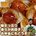 【甘酢肉団子】  八百屋さんが作るお惣菜の手作り中華惣菜、お取り寄せで...