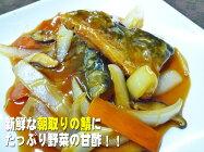 【鯖の甘酢あんかけ】八百屋さんが作るお惣菜!手作り中華お惣菜!湯煎で簡単!