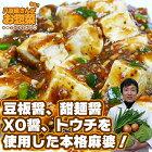 麻婆豆腐八百屋さんが作るお惣菜