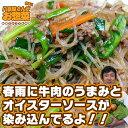 【チャプチェ】八百屋さんが作るお惣菜の手作り中華惣菜、お取り寄せでも人...