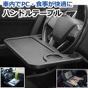 ハンドル テーブル 車内 車用 車載テーブル PC 食事 弁当 タ...
