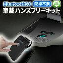Bluetooth ハンズフリー 通話キット 車載用 車載 iPhone Android ガラケー アンドロイド 車内通話 ハンズフリーキット シガーソケット電源対応 自動車 振動感知 ハンズフリーキット 携帯電話 ワイヤレス