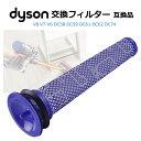 ダイソン フィルター 互換品 1個 dyson V8 V7 V6 DC58 DC59 DC61 DC62 DC74 用 水洗いOK