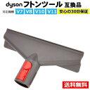 ダイソン フトンツール コードレス掃除機 Dyson V7 ...