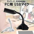 テレワーク・WEB会議にも使いやすい【USBマイク】おすすめが知りたい!(予算1万円)