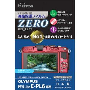 エツミ 液晶保護フィルム《ZERO》 オリンパス E-PL6専用 [E-7311] ETSUM…
