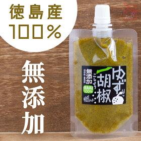 赤ゆず胡椒&青ゆず胡椒2種食べ比べセット木頭ゆず徳島産100%