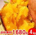 【5営業日以内 発送】●安納芋 蜜芋 4kgをなんと・・1,680円! 【税別】 2セット(8kg)以上ご購入で新鮮野菜のおまけ付! 今年も価格破壊!【平成30年産】