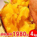 ●安納芋 蜜芋 訳あり 4kgをなんと・・1,980円! 【税別】 2セット(8kg)以上ご購入で新鮮野菜のおまけ付! 今年も価格破壊!【令和2年産】※5営業日以内 発送可・・・