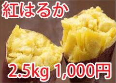 ●紅はるか 2.5kg ・2セット(5kg)以上ご購入で【送料無料】 新鮮野菜のおまけ付き!! ■希少品種のため、数量限定となります。