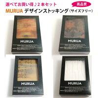 人気4種類から選べるお買得なMURUAデザインストッキング2枚セット