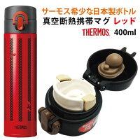 日本製サーモスレッド