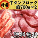 牛タン 牛たん 仙台 ブロック 700g×2 大容量 たっぷり 送料無料 (タン先なし) BBQ バーベキュー キャンプ