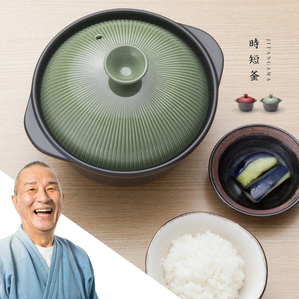 【時短釜】セラミック調理釜 1〜2合炊き