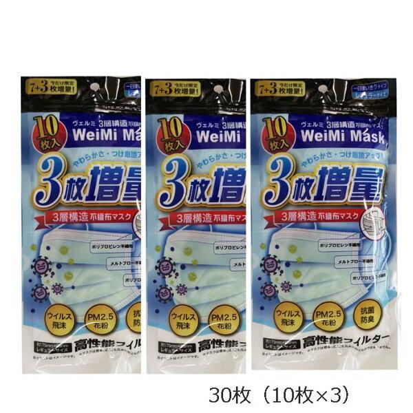 30枚セットヴェルミ3層構造不織布マスク高機能フィルターレギュラーサイズ10枚入(7枚+3枚)×3個30枚