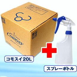 次亜塩素酸水・コモスイ20リットル【20L 予防 対策 除菌スプレ...