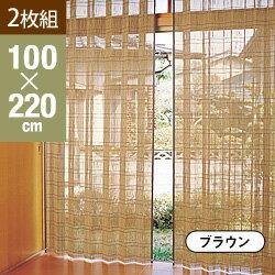 竹すだれカーテン(ロング) 幅100cm×高さ220cm 2枚組『メーカー直送品』【すだれ カーテン バ...