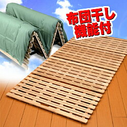 通気性抜群!布団干し機能付き桐 和風すのこベッド 4つ折り式セミダブル