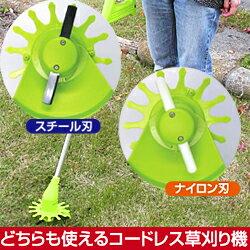 コードレス草刈り機武蔵(ナイロン刃、スチール刃共用タイプ)