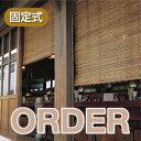 やさしさON-LINEで買える「軒下屋外兼用・日除け竹すだれ(固定式)オーダー」の画像です。価格は100円になります。