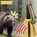 消音機能付き 熊除けベル 森の鈴 TB-K2 【熊鈴 ベル ...