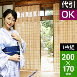 竹すだれカーテン小町170丈(100×170)2組枚