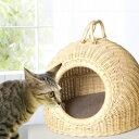 ラタンペットハウス(大)【ペットハウス 猫ちぐら つぐら ねこ 籐の猫ちぐら ペットキャリー ドーム型 ペットベット ラッセル】