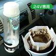 自動専用湯沸かし器ワクヨさん DC24V用