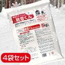 融雪剤 融雪くん 5kg 4袋セット 【 コンパル 融雪 除雪 無塩 凍結防止剤 玄関前 車庫前 ス