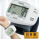 血圧計 手首式 デジタル血圧計(日本精密測器)WS−20JCB【ニッセイ 手首式 WS-20JCB 血圧計 手首式 手首式血圧計 コンパクト おすすめ 電子血圧計 血圧計 売れ筋 健康 脈拍 測定 敬老の日 NISSEI 】敬老pre