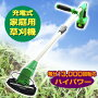 家庭用充電式草刈機(伸縮式)軽刈くん