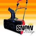 ハンドルを握って押すだけ!冬の重労働から解放!1500Wのハイパワー除雪機ハイパワー 家庭用除...