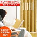 窓付きパネルドアクレア既製品(幅99×高174cm)『メーカー直送品』【パネルカーテン仕切り間仕切り目隠しアコーディオンカーテン規格サイズ】