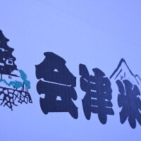 会津米ダンボール