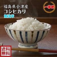 【新米】福島県会津産コシヒカリ10kg玄米or白米【精米無料!】