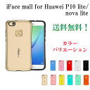 ▲送料無料!iFace mall Huawei P10 li