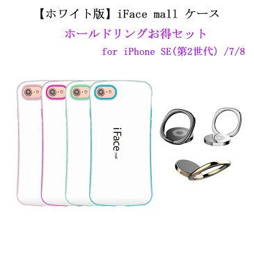 【あす楽】【ホワイト版】 iFace mall ケース 【ホールドリング セット】 iPhone SE(第2世代)/7/8 ケース iFacemall iPhone7 ケース iPhone8 ケース iPhone se2 ケース リング 【送料無料】