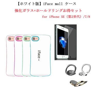 【あす楽】【ホワイト版】 iFace mall ケース 【強化ガラスフィルム+ホールドリング セット】 iPhone SE(第2世代)/7/8 ケース iFacemall iPhone7 ケース iPhone8 ケース iPhone se2 ケース 保護フィルム