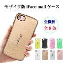 【あす楽】【モザイク版】iFace mall 全機種対応ifacemall iPhone7/7Plus/iPhone8/8Plus/iPhon……