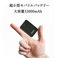 【あす楽】モバイルバッテリー 12000mAh 最小型 超軽量 モバイルバッテリー 大容量 軽量 モバイルバッテリー iPhone モバイルバッテリー 小型 携帯充電器 急速充電 コンパクト モバイルバッテリー Xperia モバイルバッテリー Huawei