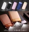 ▲送料無料モバイルバッテリーiPhone 大容量 20000...