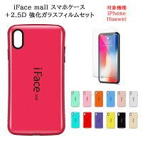 iFacemallケース専用強化ガラスセットiPhoneX/iPhoneXS/iPhoneXR/iPhoneXSMAXケースカバーセット