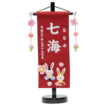 名前旗 【押絵うさぎ雛】赤【小】高さ38cm 18name-yo-3【白糸刺繍名入れ】 女の子用命名座敷旗 雛人形
