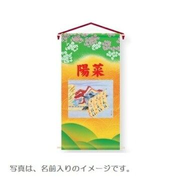 【雛人形タペストリー】【家紋入り】姫【小】飾り台セット 高さ123cm 152795 座敷旗 室内幟【名前旗】女の子用 節句掛軸