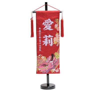 名前旗 西陣織源氏絵巻 赤 特中 高さ56cm 18name-yo-3 薄紫1805糸刺繍名入れ 女の子用