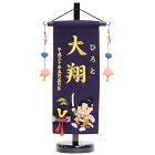 名前旗[桃太郎兜]紫金糸刺繍文字(小)[sb-5-n7-s]