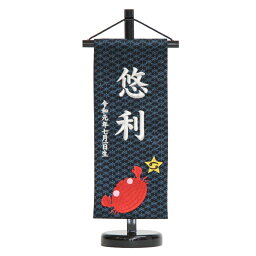 名前旗 [かに座] 十二星座 銀刺繍 (小) 京都西陣織 男の子 女の子 命名 高さ39cm [hosi4-s]